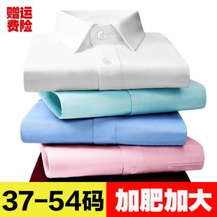 男装超大号白色衬衫加肥加大宽松短袖衬衣特大码胖子男士长袖衬衫