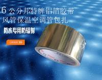 6cm邦特铝箔胶带 耐高温胶带 防水专用防辐射 风管保温专用胶带