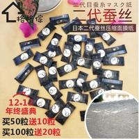 格格傢日本蚕丝压缩面膜纸水疗超薄补水保湿一次性干纸膜100粒diy