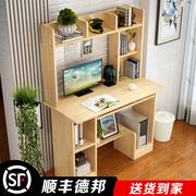 电脑台式桌家用实木带书架学生写字书桌书架组合书柜书桌一体简约
