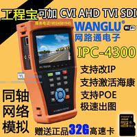工程宝IPC4300数字网络工程宝模拟网络监控测试仪可改IP带POE输出