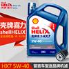 喜力HX7 5W-40机油 蓝壳蓝喜力机油汽车全合成润滑油 4L