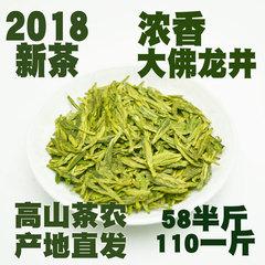 绿茶 新昌龙井茶叶春茶 龙井2018新茶散装 大佛龙井西湖茶农250g