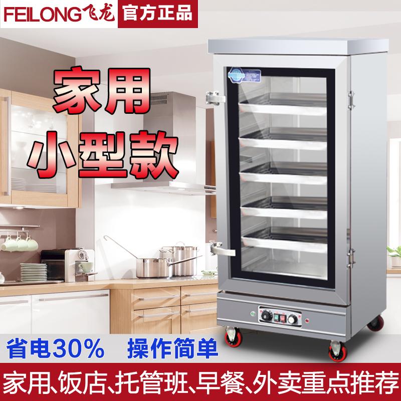 飞龙蒸柜蒸箱蒸饭柜小型家用全自动蒸饭车3盘4盘6盘蒸饭机蒸饭箱