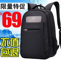 韩版时尚双肩包男士休闲旅行背包商务电脑包大高中学生书包潮正品