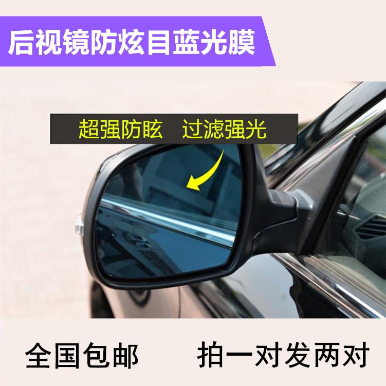 汽车后视镜防眩目贴膜 倒车镜防炫光膜蓝光膜 防远光防刺眼蓝镜膜
