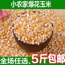 爆米花很大,全爆好,迫不及待地爆了两锅__小农家 爆米花玉米粒 家用爆米花专用原料 爆裂爆花小玉米粒250g