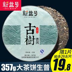 限1片 新益号2017春茶古树普洱云南七子饼茶叶357g普洱茶生茶