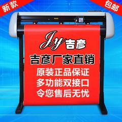 吉彦720型高精度 电脑刻字机 刻绘机 刻花机 硅藻 割字机