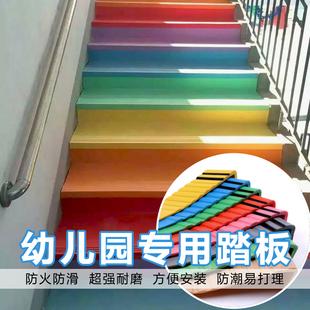 幼儿园楼梯防滑条pvc楼梯踏步板 楼梯整体踏步板 楼梯垫 踏步