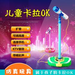 上新儿童麦克风扩音音乐话筒玩具 带支架扩音卡拉OK唱歌玩具话筒