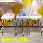 宜家国内安迪洛宝宝吃饭座椅婴儿餐桌椅高脚椅儿童餐椅