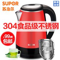 SUPOR/苏泊尔SWF17E18F 食品级304不锈钢电水壶烧水壶热水壶家用