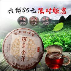 6饼价位普洱茶纯干仓熟茶 2015年班章金芽小饼200克