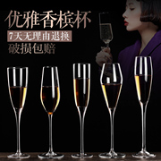 欧式水晶香槟杯红酒杯家用起泡酒杯玻璃气泡高脚杯鸡尾酒杯洋酒杯