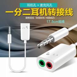 笔记本电脑耳机分线器耳麦二合一转换线音频转接头1分2 N82