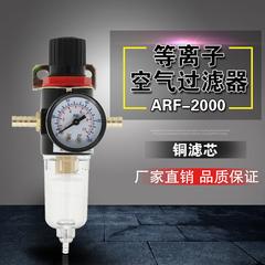 等离子切割机调压阀AFR-2000空气减压阀空气过滤器CUTLGK配件