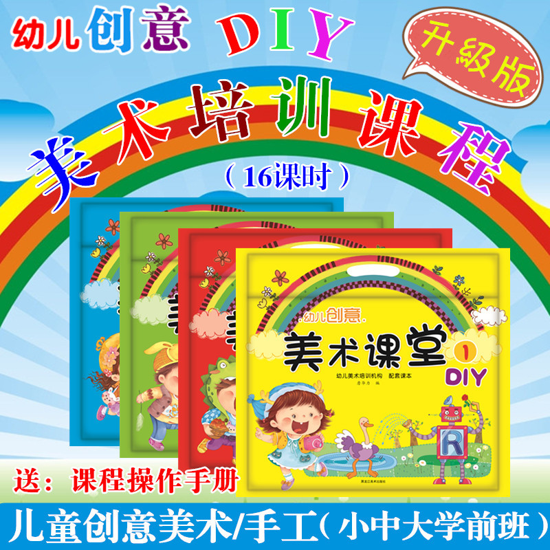 幼儿园儿童创意美术课堂手工制作DIY材料包美劳玩具 绘画涂鸦包邮