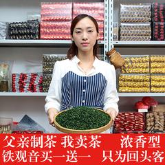 乌龙茶秋茶安溪铁观音绿茶散装浓香型特级茶叶共500g礼盒装茶