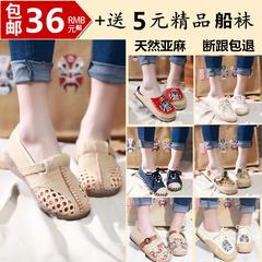 夏民族风文艺复古女鞋子手工亚麻编织平跟厚底绣花一脚蹬布鞋