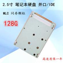 东芝三星 2.5 寸 IDE 32G 64G 128G 256G并口 笔记本 SSD固态硬盘