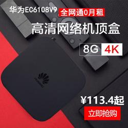 全網通華爲EC6108V9悅盒4k安卓高清電視網絡機頂盒子播放器WIFI