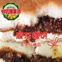 山东胶东大饽饽纯手工制做无添加中喜饼媳妇饼休闲零食10个包邮