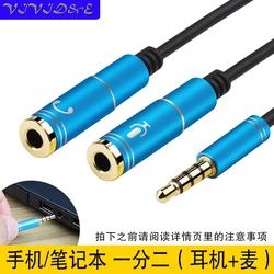 手机电脑都可以用,很好使,终于可以用麦克风了__C02单孔笔记本转接线耳机电脑二合一麦克风耳麦头音频分线器转换