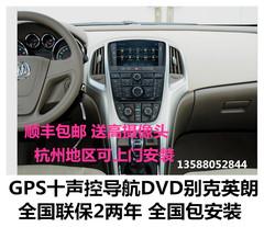 卡仕达别克英朗GTXT导航体机别克英朗DVD导航浙江杭州实体店