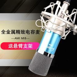 AMI mi8 电容麦克风 电脑语音网络K歌笔记本主持录音聊天话筒
