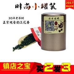 铁观音2017新茶秋茶高山福建安溪老茶树兰花韵清香型小罐茶试喝