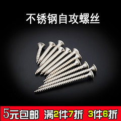 304不锈钢沉头自攻钉自攻丝木螺钉自攻螺丝钉干壁钉 钉子