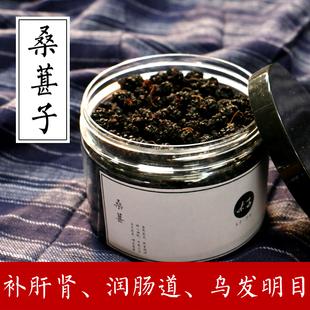 【七小姐】花草茶黑桑葚干天然特级无沙150g/罐桑葚果