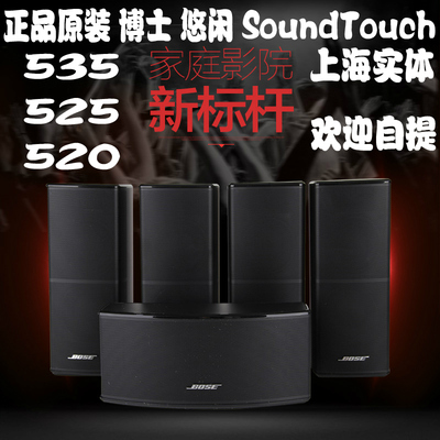 原装正品博士Lifestyle SoundTouch ST 535 525 520 AM10V AM6V