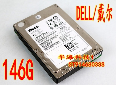 DELL 146G 10K 2.5 ST9146803SS 服务器硬盘 R710 R720