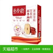 豆香韵豆浆红枣枸杞豆浆粉300g 盒10小条非转基因大豆冲泡粉