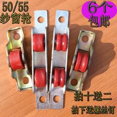 5055塑钢纱窗滑轮尼龙轮静音轮子推拉移金钢网纱窗滚轮老式