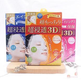 日本 Kracie 嘉娜宝 肌美精 深层润泽超浸透3D面膜贴 保湿