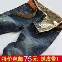 美特斯邦威水洗做旧牛仔裤男破洞直筒修身韩版潮男装小脚长裤包邮 价格:74.99