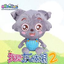 正版 喜羊羊与灰太狼 经典小灰灰毛绒玩具公仔 正版娃娃12寸 价格:79.00