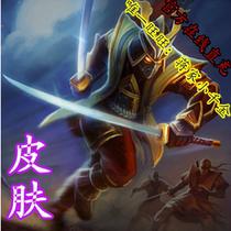 永久皮肤/LOL英雄联盟/暮光之眼/慎/7900/战国大名直充 价格:67.40