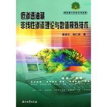 低渗透油藏非线性渗流理论与数值模拟技术 书籍 商城 正版 文轩网 价格:31.50