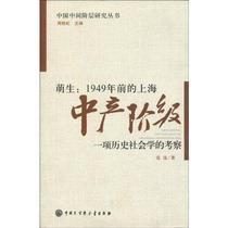 萌生:1949年前的上海中产阶级/一项历史社会学的考察 书籍 商城 价格:30.40
