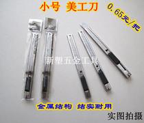 超值 美工刀 美术刀 小号手工刀 裁纸刀 壁纸刀 金属结构 带自锁 价格:0.65