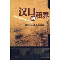 汉口的租界一项历史社会学的考察 书籍 商城 正版 文轩网 价格:18.80