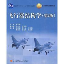 飞行器结构学(第2版) 书籍 商城 正版 文轩网 航天 价格:47.20