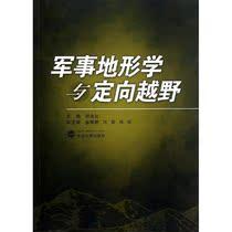 军事地形学与定向越野 书籍 商城 军事系列 正版 文轩网 价格:15.00