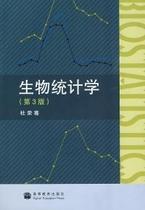 [旧书]生物统计学(第三版)\杜宋骞\高等教育 价格:10.40