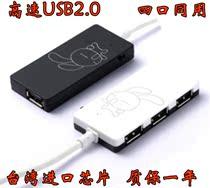 电脑USB集线器HUB USB扩展器USB分线器USB扩展接口包邮免运费 价格:12.50