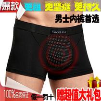 男士磁疗保健内裤正品 男阴茎增大增长粗延时前列腺功能平角内裤 价格:66.00